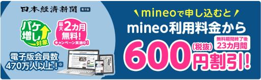 mineo 日経電子版