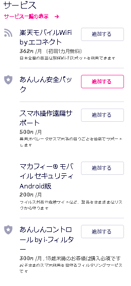楽天モバイル ネット申し込み