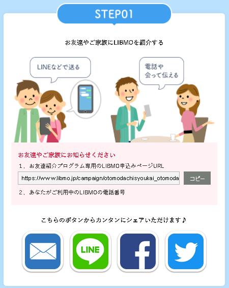 libmo お友達紹介