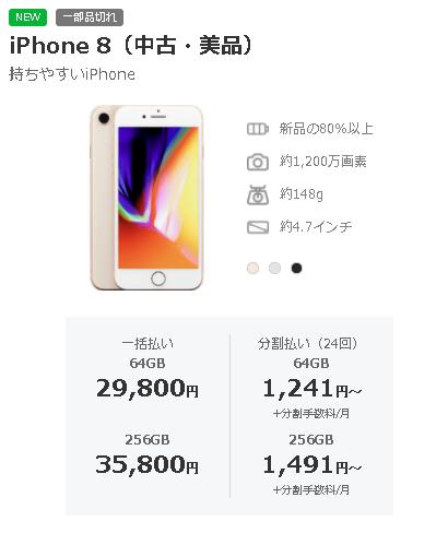 line_iphone8