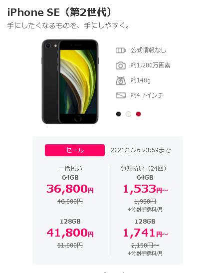 LINEモバイル iphonese