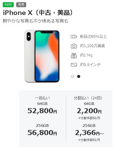 line iphonex