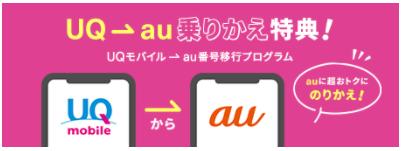 UQ mobile 番号移行