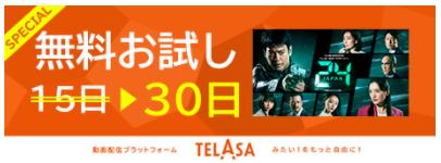 UQ mobile TELASA