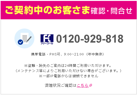 UQ mobile 問い合わせ 電話