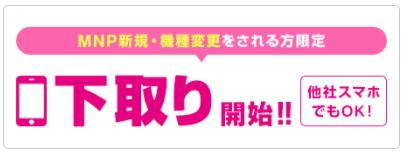 UQ mobile 下取り