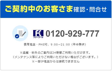 UQ mobile 初期契約解除
