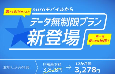 nuroモバイル 無制限プラン