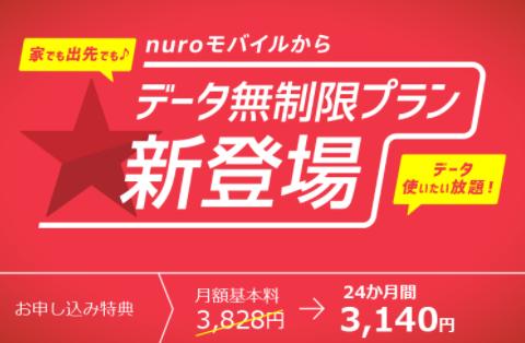 nuroモバイル 無制限 評判